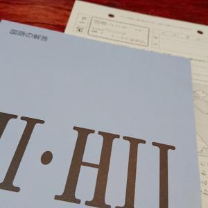 公文国語GⅡ→HⅠ教材へ☆