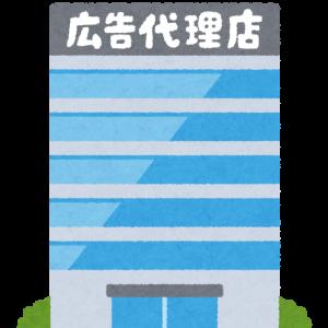 【悲報】「電通」が初の営業赤字へ