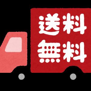 【悲報】楽天・三木谷氏「送料無料の言葉反省」、送料込みに変更