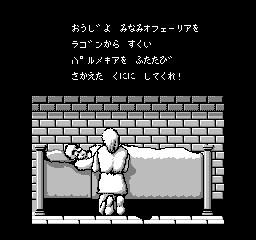 ミネルバトンサーガ攻略プレイ日記 編集後記