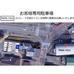 駐車場について&水戸市ネイル&スクール ネイルズニコ