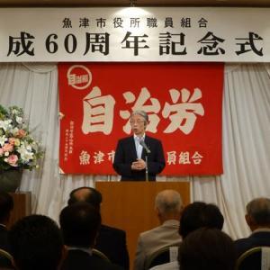 魚津市役所職員組合結成60周年記念式典に参加しました