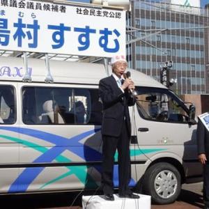 富山県議補選の党公認・推薦候補の出陣式に出席しました。