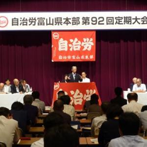 自治労富山県本部と日本カーボン労組富山支部の定期大会で挨拶
