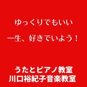 裕紀子先生のレッスンってどんな??<保護者様からのご感想>