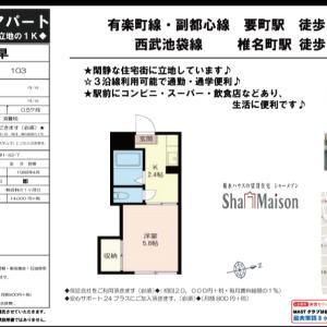 加賀「 要町駅:徒歩6分・単身の方にオススメ・1Kアパート 」