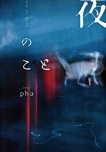 三宅「『夜のこと』を読みました」