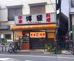 板垣 「千川駅 素敵なお店の近くの新築物件」