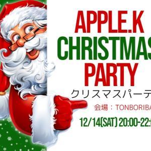 12/14(土)クリスマスパーティのお知らせ