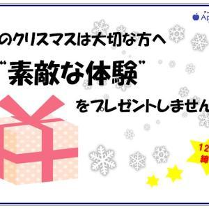 素敵な体験ギフトカード★