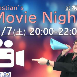 <SebastianのMovie Night 第2弾! >