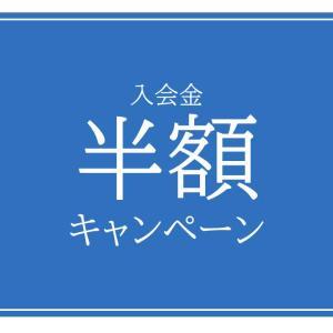 入会金半額キャンペーン!
