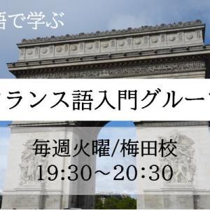フランス語入門グループ10月6日から開講!