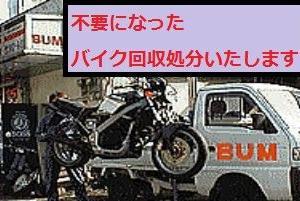 バイク回収横浜市港南区<令和2年版>