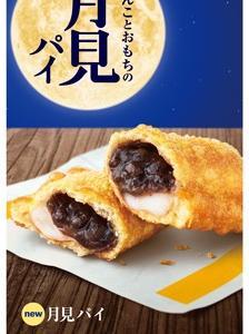 月見パイ食べて縮毛矯正〜