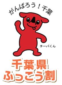 千葉県『ふっこう割クーポン』の発行について