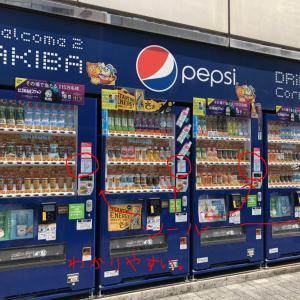 滝澤「秋葉原の自動販売機は国際的」