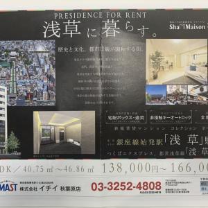滝澤「浅草の新築マンション、かっこいい図面が完成しました!」