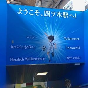 沼能「成田も羽田も繋がっている京成線四ツ木駅がすごい!」