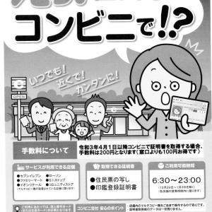 滝澤「住民票がコンビニで!?」