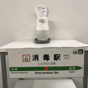 柴村「御茶ノ水駅の消毒駅!!」