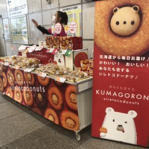 柴村「秋葉原駅、中央口改札外のドーナツ♪」