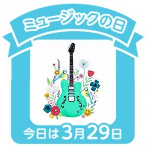 Music!Music!Music! #2