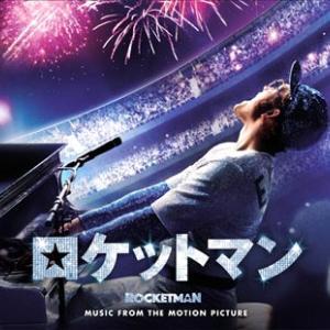 映画 『ロケットマン』