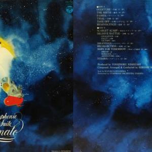宇宙戦艦ヤマト レコード