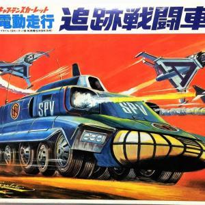 追跡戦闘車(電動走行)  キャプテンスカーレット イマイ