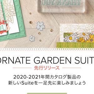今日から先行販売開始です!オーネイト・ガーデンスィート&なんと90プロジェクトのメガチュートリアルバンドル
