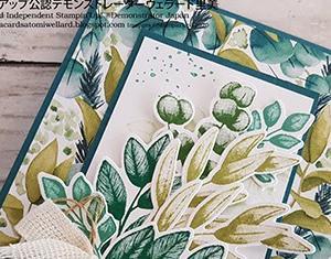 動画:7月オンラインクラス①はフォエーバー・ファーンの魅力を存分に楽しむダブルダッチフォールド Card.206