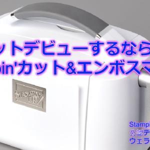 動画:9月のお買い物プレゼント内容発表&9月~11月オンラインクラスのお知らせ!