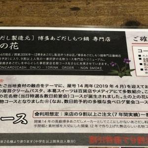 今週は、藤崎の「土の上の花」であごだしのもつ鍋!