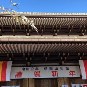 初詣も姿勢よく 成田山新勝寺へ