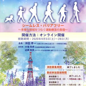 師匠KIMIKOが、第39回日本臨床運動療法学会へ