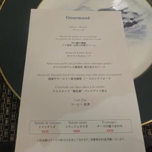 箱根に行っていましたの 高級ホテル 驚愕の食卓