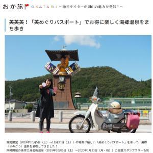 湯郷温泉ツーリングの記事、おか旅に上がってますー!