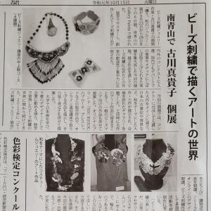 洋装産業新聞に掲載されました。