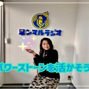 【ホンマルラジオ】石が導くご縁・パワーストーンを活かそう!