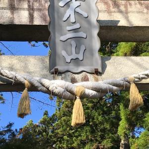 東口本宮富士浅間神社の御朱印と干支御朱印をいただきました
