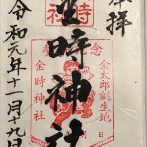 金太郎生誕の地金時神社で御朱印をいただきました