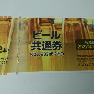 糸魚川でビール券売るなら かんてい局上越店 ビール券の換金 高価買取 かんてい局