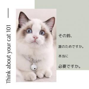 猫に鈴は必要ですか?