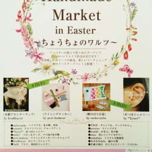5/4.5成田ハンドメイドマーケット