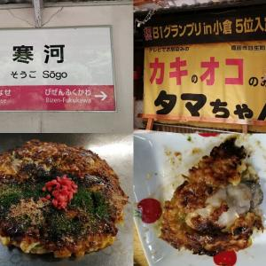 日本一のお好み焼ほかB級グルメ旅