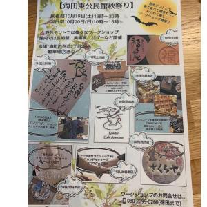 海田東公民館祭り