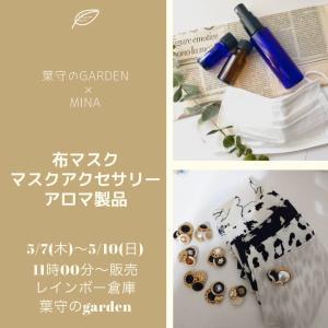 5月7日からマスク販売!