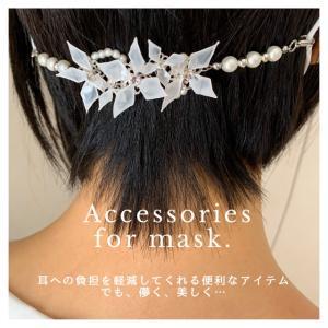マスク用アクセサリー