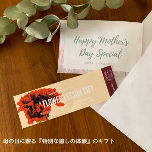 母の日に贈る『特別な体験のギフト』